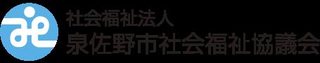 社会福祉法人泉佐野市社会福祉協議会