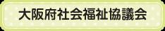 大阪府社会福祉協議会