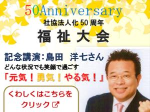 福祉大会島田洋七講演会